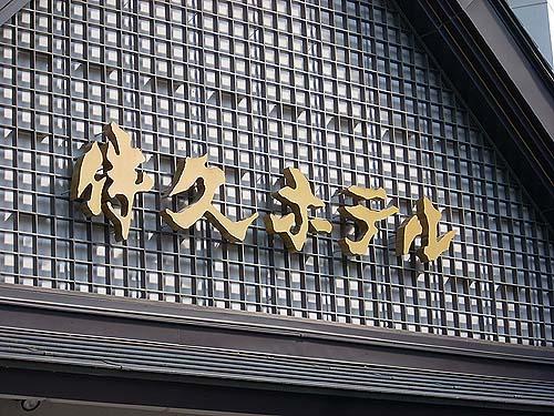 20090919ホテル①