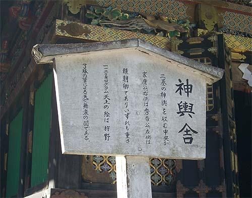 20090920東照宮⑰