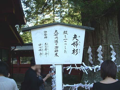 20090920二荒山神社⑥