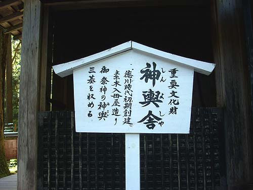 20090920二荒山神社⑫