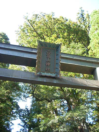 20090920二荒山神社⑳-4