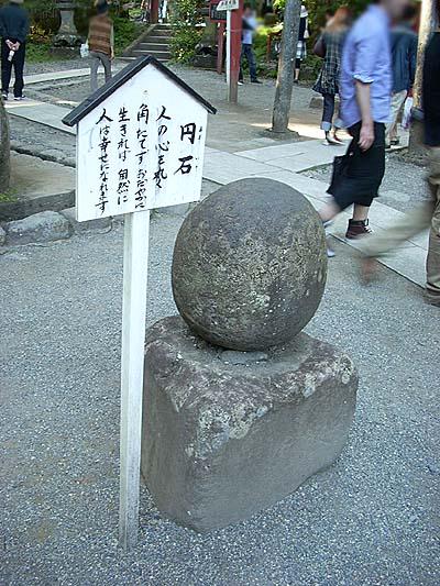 20090920二荒山神社⑰