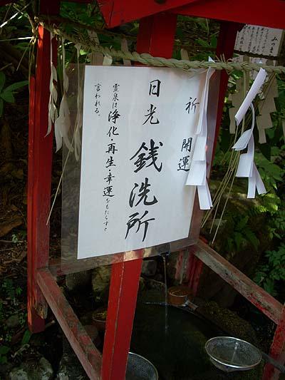 20090920二荒山神社⑲