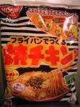 「焼チキン」日清食品