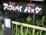 「りんご庵」(朝倉市)