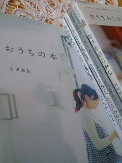 おうちの本