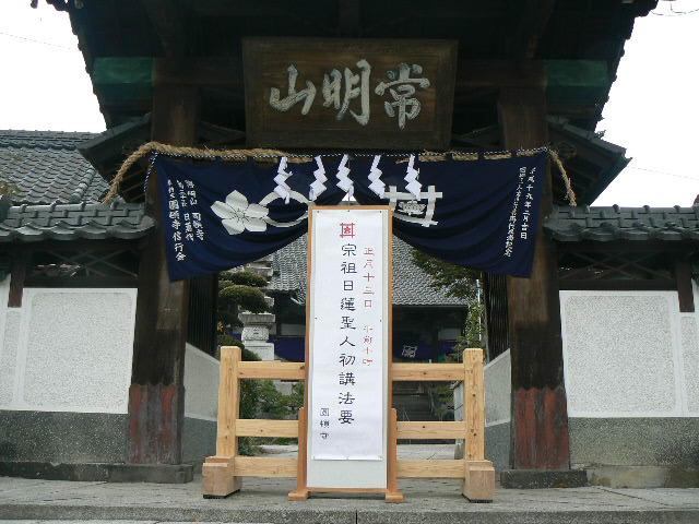 初講法要の山門
