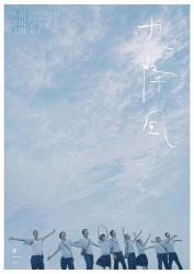 九月に降る風②