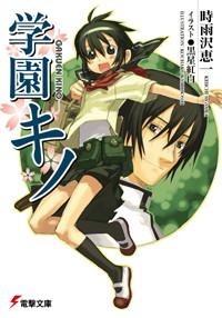 gakuenn-kino-01.jpg