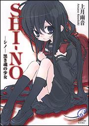 shino-00.jpg