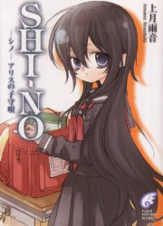 shino-01.jpg