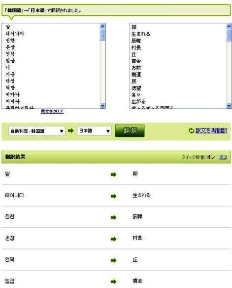Yahoo テキスト翻訳