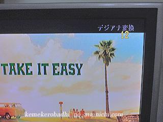 tv2011.jpg