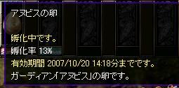20071014054737.jpg
