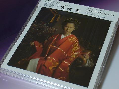 篤姫さま。