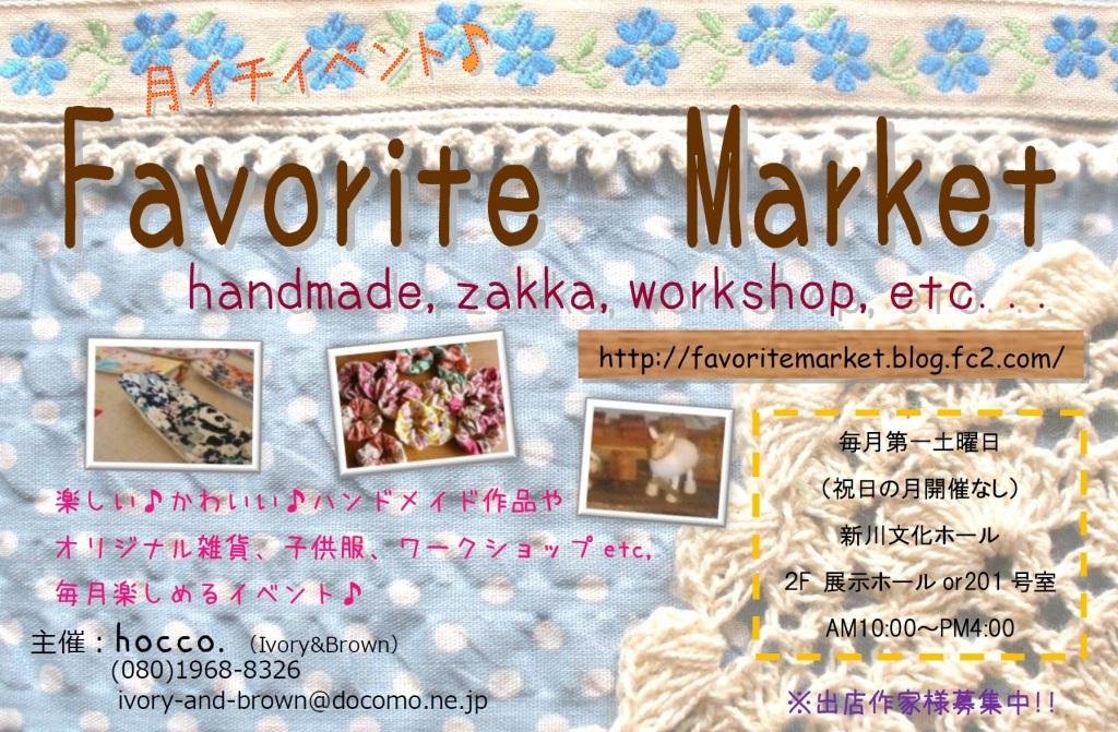 favoritemarket_flyer2.jpg