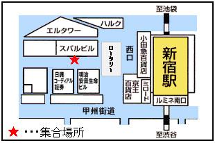 新宿駅集合
