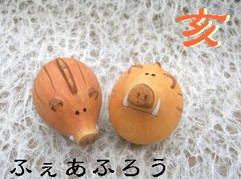 亥(いのしし)