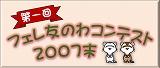 20071210000719.jpg