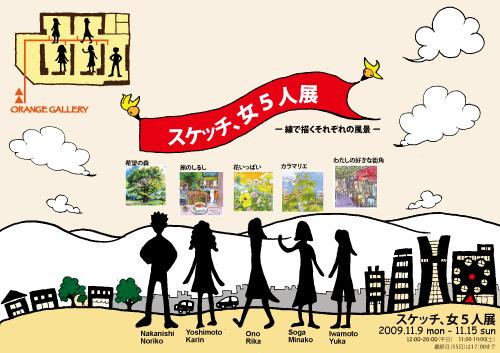 poster5人展Web