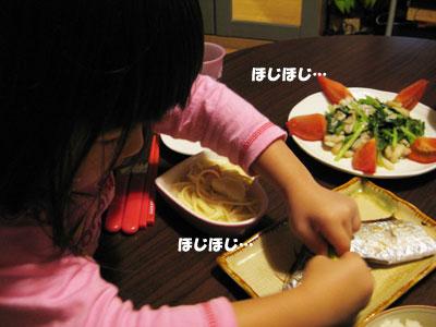 タチウオ食す