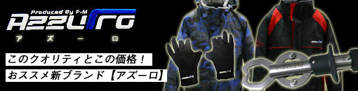 アズーロ azzurro