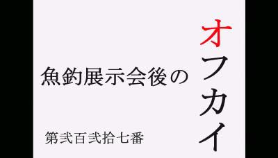 yokoku_FS.jpg