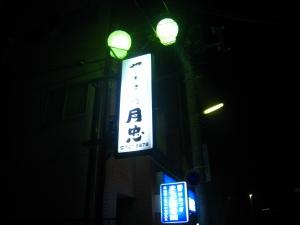 20091018_34.jpg