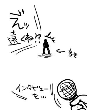 遠くね!?