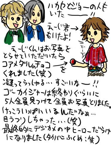 絵日記2011年07月10日3
