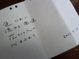 hanatukuribito1.jpg
