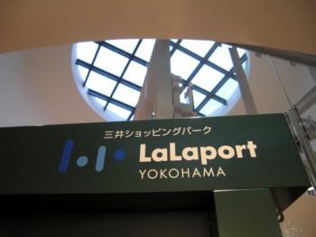 ららぽーと横浜1