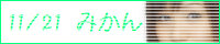 11/21 発売 モーニング娘。『 みかん 』♪支援企画