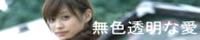 無色透明な愛 - 高橋愛 応援サイト -