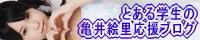 とある学生の亀井絵里応援ブログ