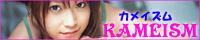 KAMEISM - 亀井絵里 - 応援ブログ