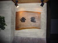 yoshikame02.jpg