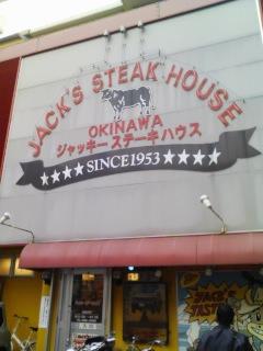 jacky_steakhouse