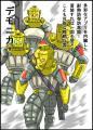 sin_megamitensei_x_kakugonosusume_9p