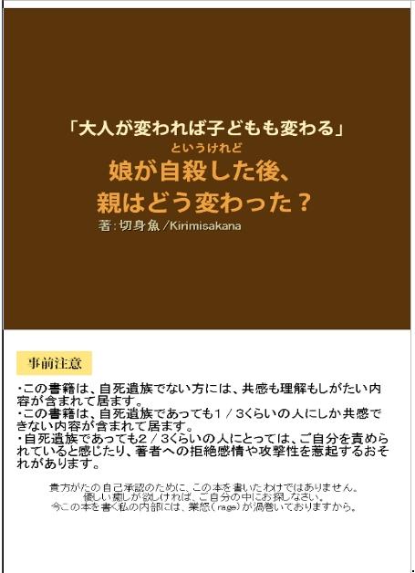 Hyoushi_Jisatu.jpg