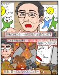 自民党総裁、谷垣氏に(完成)