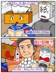 神様たちは田宮二郎のドラマ版を知っていると思われる。
