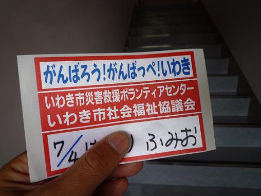 2011_0704戸田別館 0002