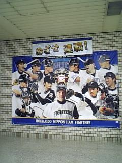 日本シリーズ2007.10.28-1
