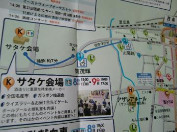 9月24日サタケ会場