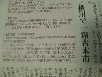 10月13日新聞