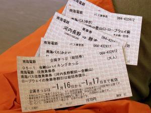 金剛山ハイキング切符