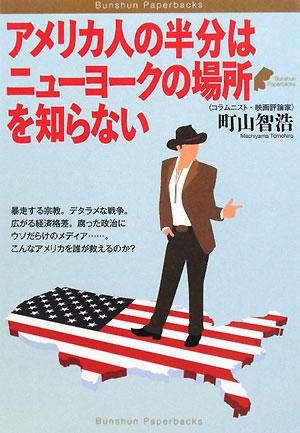 町山智浩【アメリカ人の半分はニューヨークの場所を知らない】