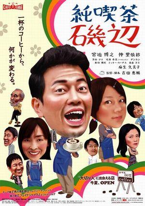 映画【純喫茶磯辺】