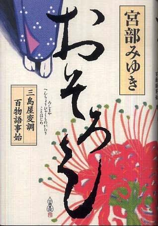 宮部みゆき【おそろし 三島屋変調百物語事始】